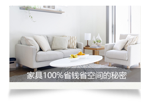 家具100%省钱省空间的秘密