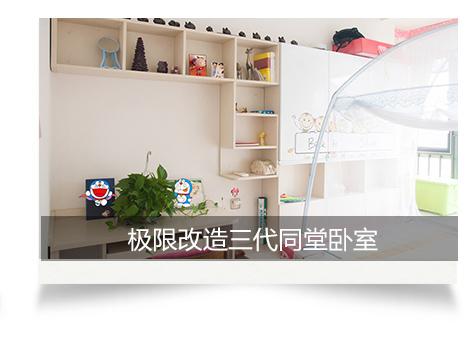 极限改造三代同堂卧室