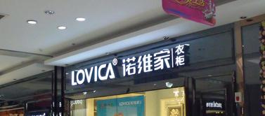 定制衣柜十大品牌 - 诺维家