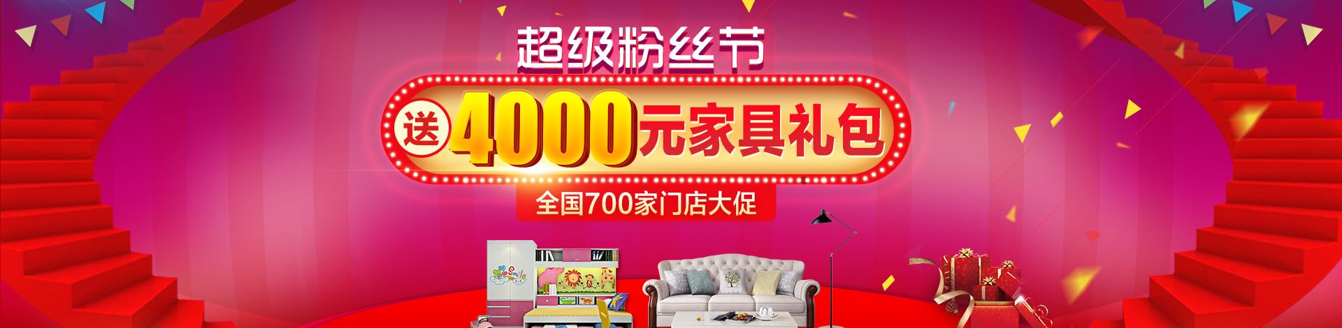 家具网上商城
