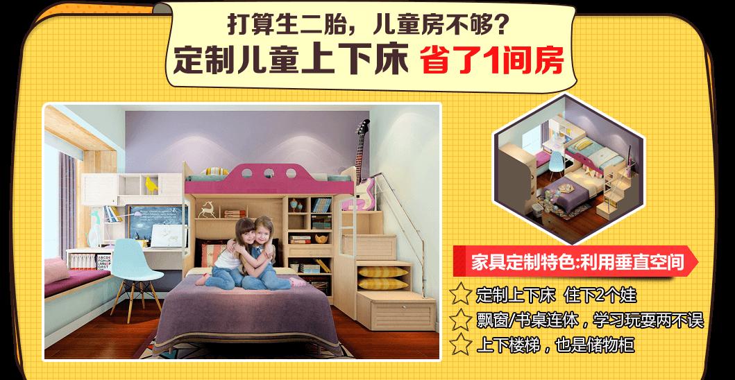 定制儿童上下床 省了1间房